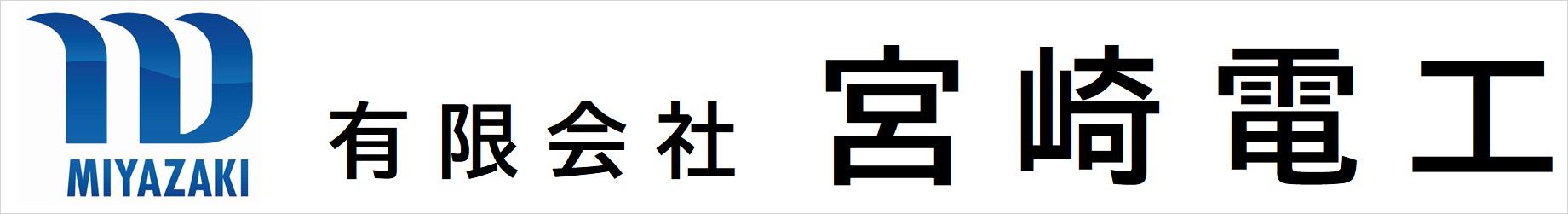 有限会社 宮崎電工